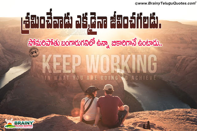 telugu quotes on life, best life quotes in telugu, telugu online motivational sayings, telugu good reads