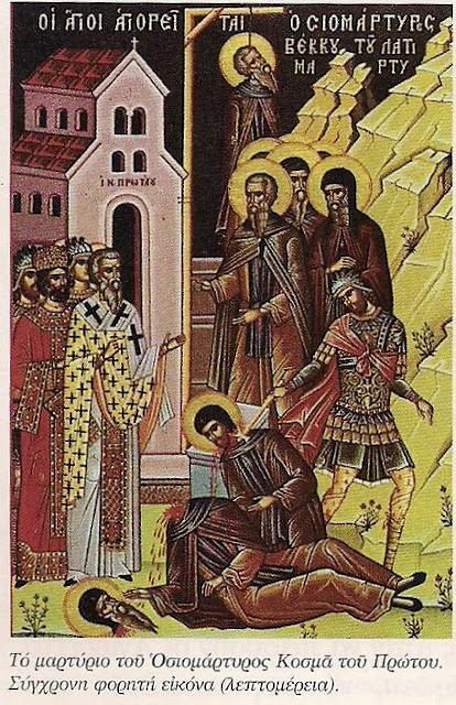 Αποτέλεσμα εικόνας για άγιος οσιομάρτυς καί ομολογητής Κοσμάς ο Πρώτος