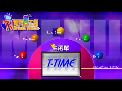 TV電視夢工廠繁體中文版(TV Dream Works),電視台模擬經營!
