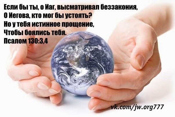 как смотрит Бог на людей