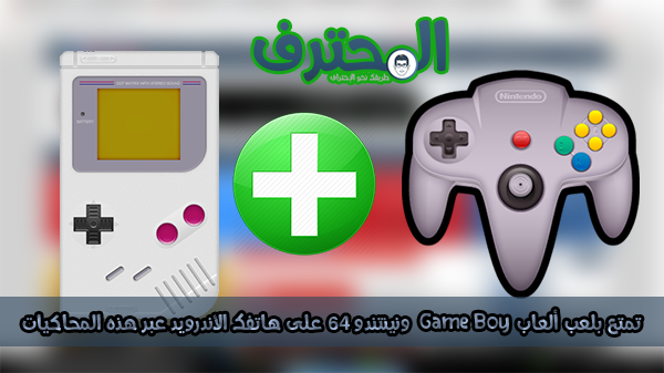 تمتع بلعب ألعاب Game Boy ونينتندو 64 على هاتفك الأندرويد عبر هذه المحاكيات