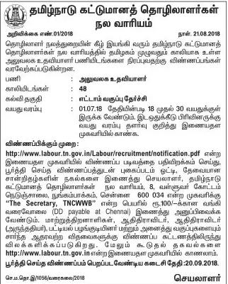 TN - Labour Department Office Assistant Recruitment - 2018.