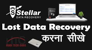 Stellar Data Recovery Tool ko Kaise Use Kare