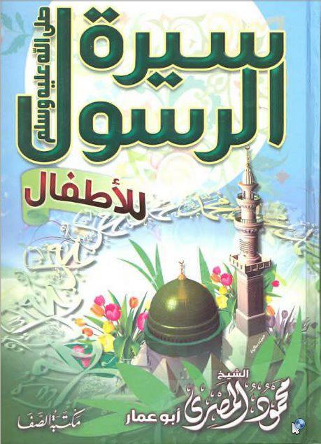 كتاب سيرة الرسول صل الله عليه وسلم للأطفال محمود المصري