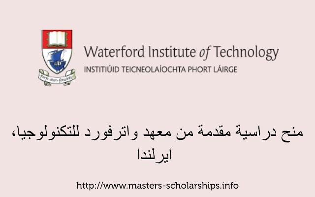 منح دراسية مقدمة من معهد واترفورد للتكنولوجيا، ايرلندا