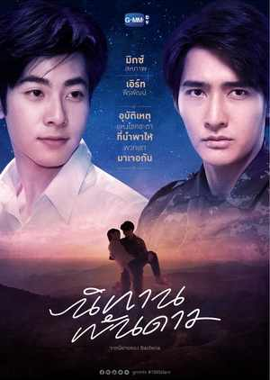A Tale of Thousand Stars 2020, Thai drama, Synopsis, Cast