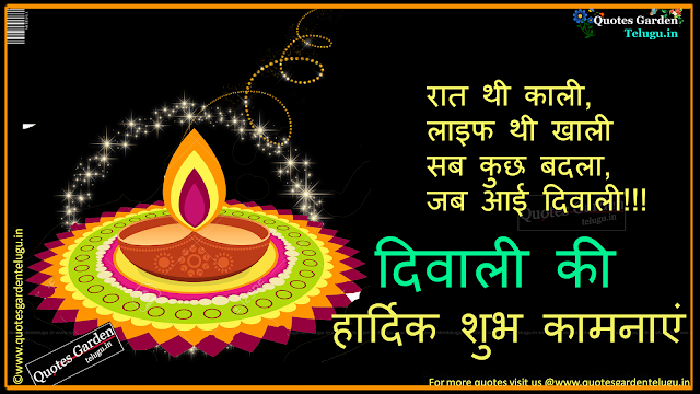 Latest Diwali greetings quotes wallpapers sms whatsapp messages in hindi