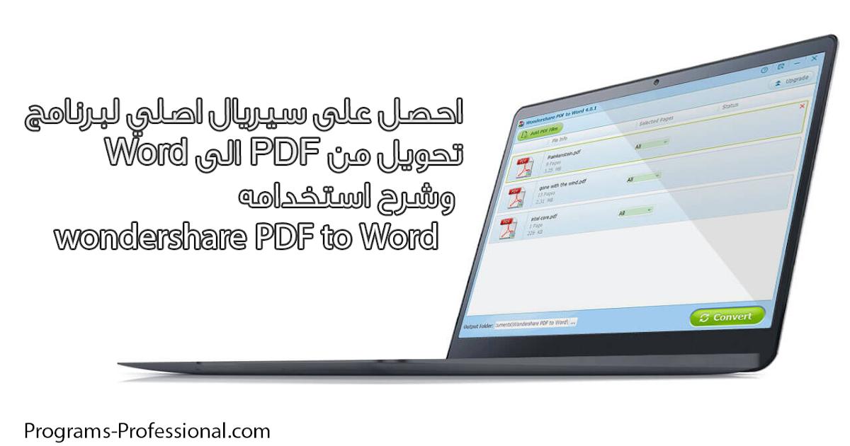 برنامج تحويل صيغ pdf الى word يدعم اللغة العربية