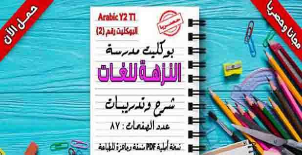 تحميل بوكليت مدرسة النزهة للغات في اللغة العربية للصف الثاني الابتدائي الترم الأول 2019