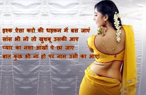 Ishq Aesha Karo रोमांटिक शायरी - Romantic Shayari