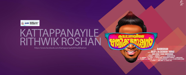 Kattappanayile Ritwik Roshan (2016) : Minnaminnikum Song and Lyrics | Vishnu Unnikrishnan