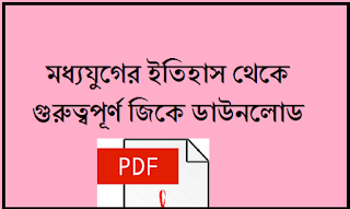 Download indian history in bengali pdf