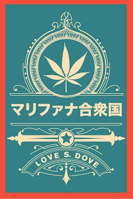 マリファナ合衆国 アメリカの合法化政策を通して学ぶ、大麻との上手なつきあいかた raw zip dl