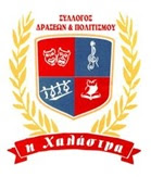 xalastraradio.gr
