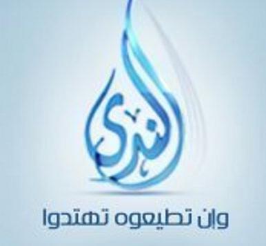 تردد قناة الندي الدينية علي القمر الصناعي النايل سات 2018