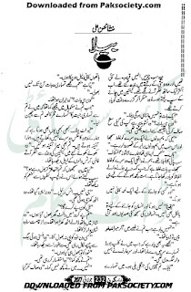 Bela by Mansha Mohsin Ali Episode 5 Online Reading