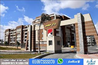شقة للبيع بكمبوند دار مصر القرنفل القاهرة الجديدة 130 متر تقسيط سوبر لوكس دور متكرر