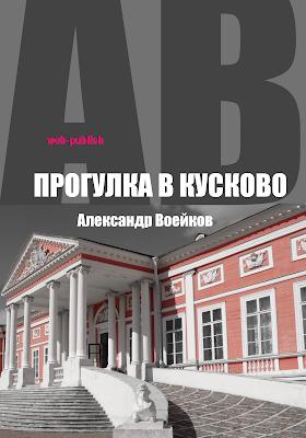Александр Воейков. Прогулка в Кускове