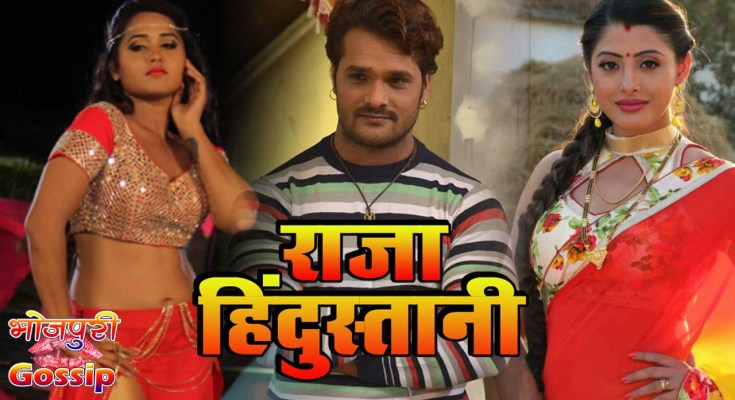 Bhojpuri movie Raja Hindustani 2019 wiki, full star-cast, Release date, Actor, actress, Song name, photo, poster, trailer, wallpaper