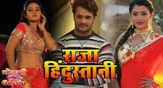 Khesari Lal Yadav, Kajal Raghwani, Sanchita Banerjee Next Upcoming film Raja Hindustani 2019 Wiki, Poster, Release date, Shooting Photo