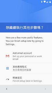 Android N(D6603&D6653)開發者預覽版本教學