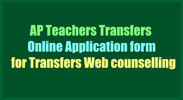 AP Teachers Transfers,Online Application form,Transfers Web counselling