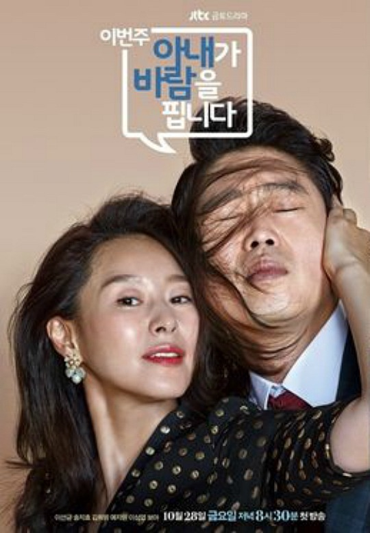 My Wife's Having an Affair this Week Korean Drama Wiki