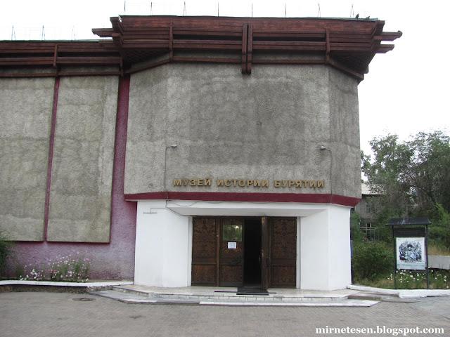 Исторический музей Бурятии в Улан-Удэ