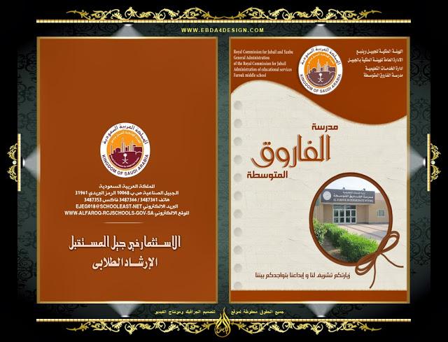 تصميم بروشور إعلاني للمدارس جاهز للتعديل بالفوتوشوب School Advertising brochure PSD Design Download