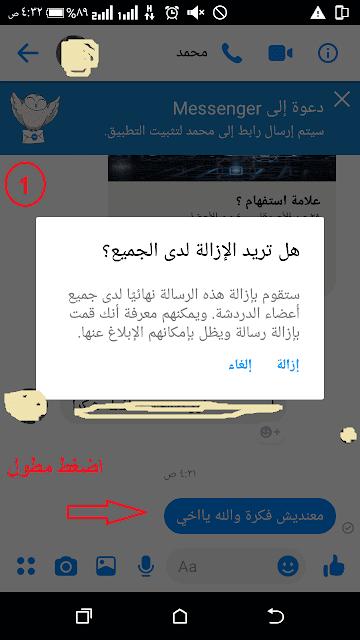 كيفية حذف الرسائل لدى الجميع على الماسنجر