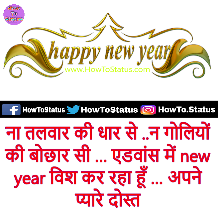 Happy New Year Status हिंदी 2019