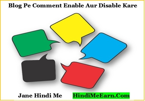 Blog comment enable or disable kaise kare?