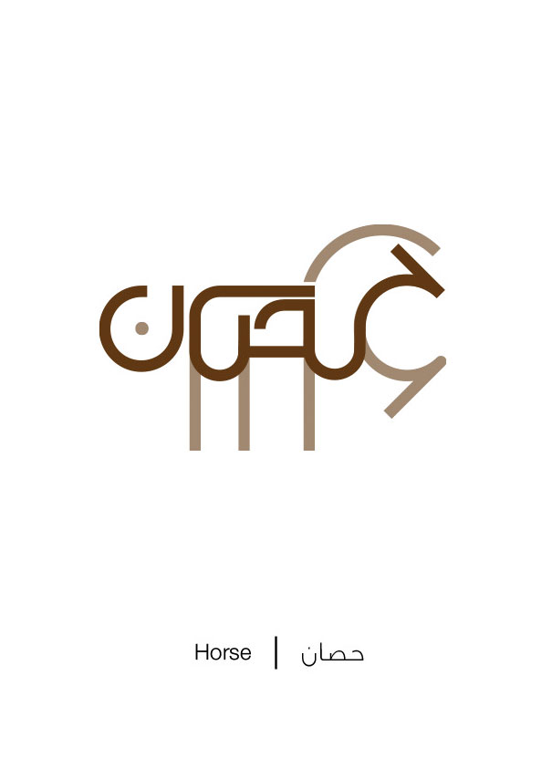 Arabic Words Illustrated Based On Their Literal Meaning - Horse - Hisan
