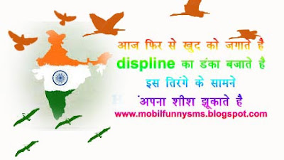 REPUBLIC DAY QUOTATION IN HINDI, REPUBLIC DAY QUOTES HINDI, REPUBLIC DAY QUOTES IN HINDI LANGUAGE, REPUBLIC DAY SMS IN MARATHI, REPUBLIC DAY SPECIAL IMAGE, REPUBLIC DAY SPECIAL PICS,