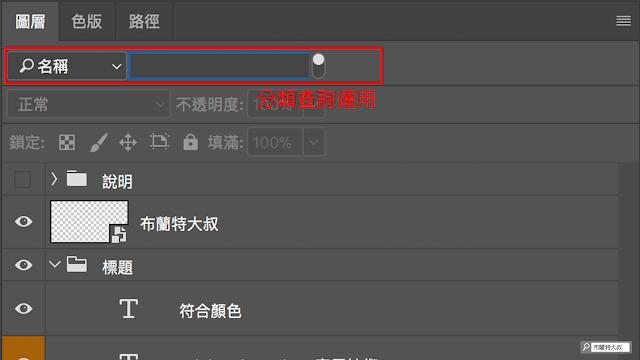 Adobe Photoshop 圖層管理 - 分類查詢