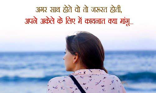 HD Sad Feeling Images in Hindi for Girl