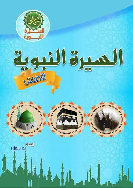 كتاب فقه السيرة النبوية للغزالي pdf