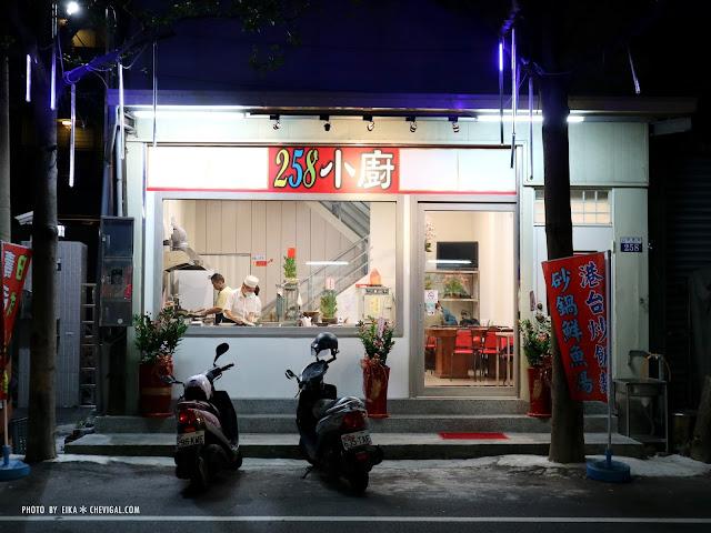 IMG 9657 - 台中烏日│258小廚。獨特日式與港台料理全新開幕!特色定食澎派到美叮美噹!