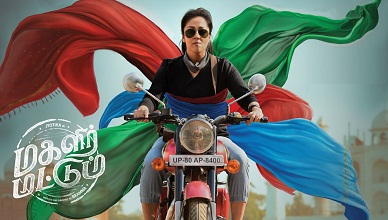 Magalir Mattum ( 2017 ) Movie Watch Online