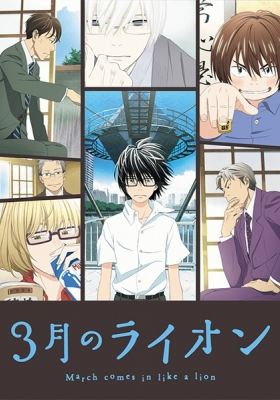 March Comes In Like A Lion 2nd Season