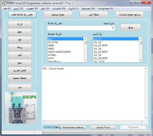 طريقة قراءة وكتابة الفلاشه باستخدام RT809F, طريقة قراءة ,وكتابة الفلاشه باستخدام ,RT809F,minipro,minipro tl866cs software download,طريقة العمل على مبرمجة minipro