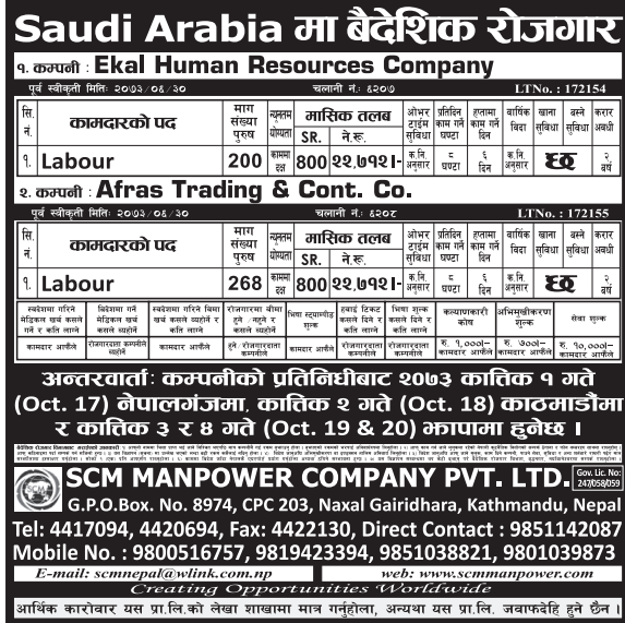 Free Visa, Free Ticket Jobs For Nepali In Saudi Arabia Salary- Rs. 22,712/