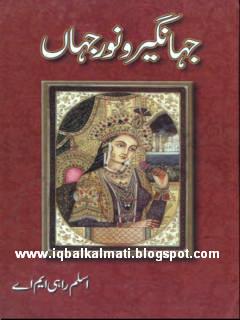 Jahangir o Noor Jahan by Aslam Rahi M.A PDF