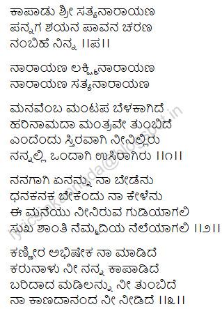 Kapadu sri satyanarayana song lyrics in Kannada
