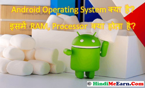Android Me Operating System RAM, Processor Kya Hota Hai