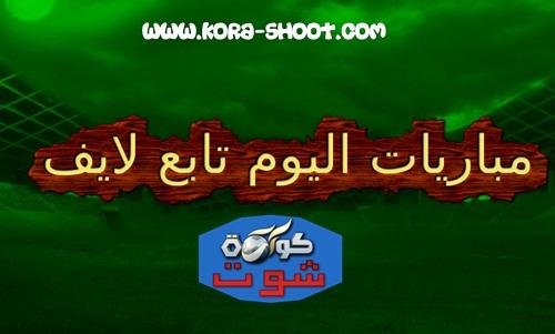 مشاهدة مباريات اليوم تابع لايف tab3 live   بث مباشر اون لاين بدون تقطيع