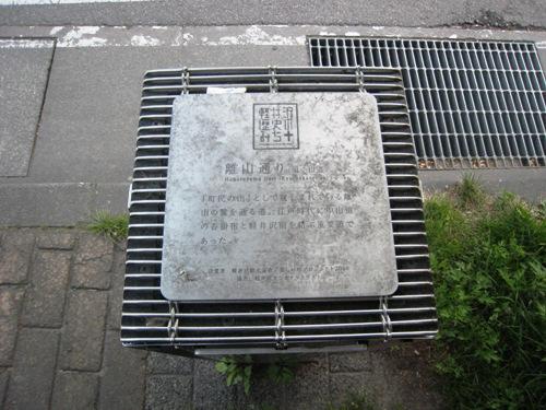 軽井沢歴史の道