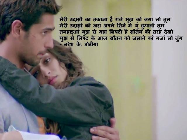 मेरी उदासी का तकाजा है गले मुझ को लगा लो तुम Hindi Muktak By Naresh K. Dodia