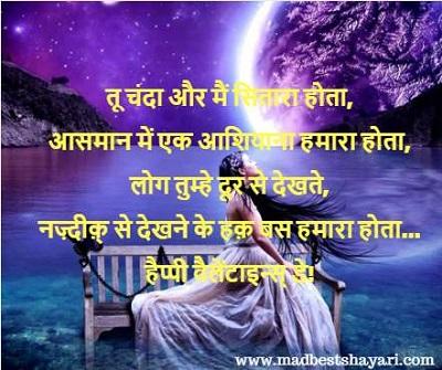 Hindi Shayari image,  Happy Valentines Day Image , valentines day shayari in hindi,