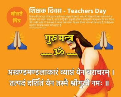 Quotes for Happy Teachers day 2018 messages Images